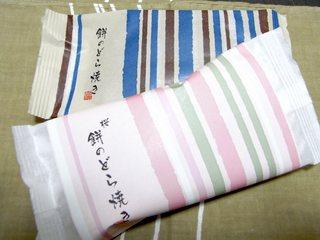 temiyage0071.JPG