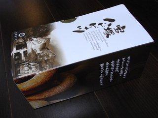 temiyage0155.JPG