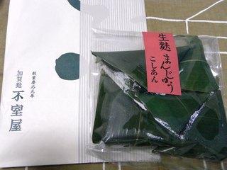 temiyage0255.JPG