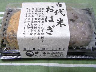temiyage0258.JPG