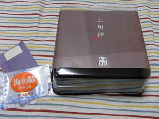 temiyage0343.JPG