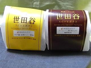 temiyage0426.JPG