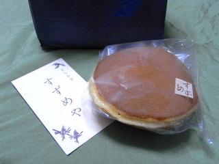 temiyage0644.JPG